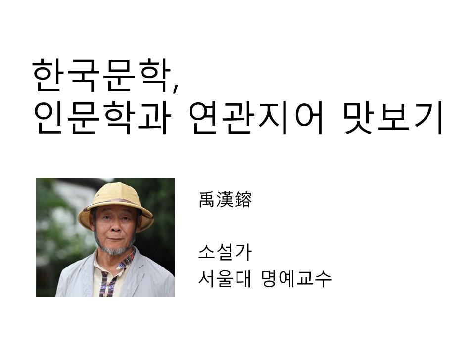 명사의 한국문학 특강 개최
