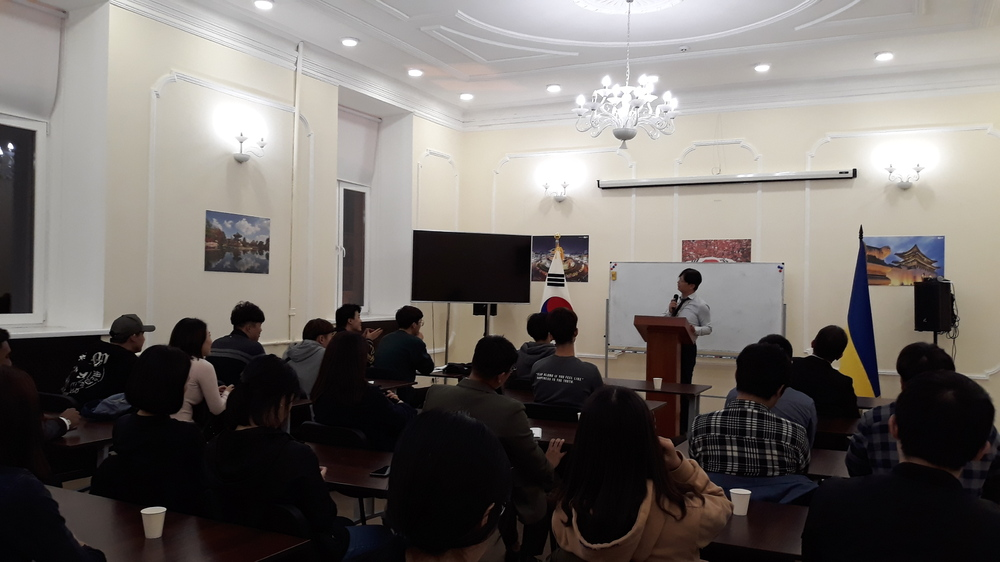 우크라이나 한국유학생회 총회 및 취업 특강 실시