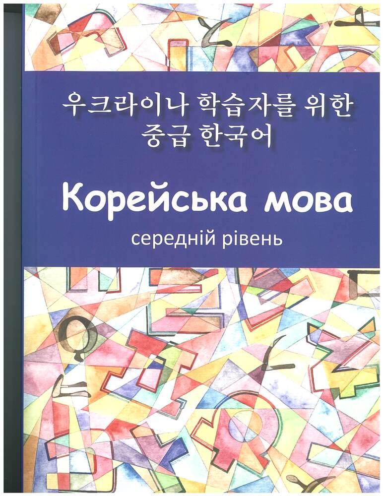 우크라이나 학습자를 위한 중급한국어 교재 발간