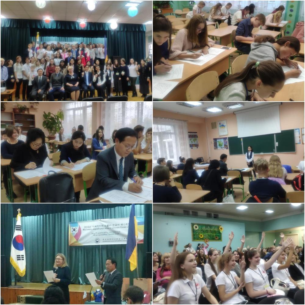 2019 키예프지역 쉬콜라 한국어페스티발 개최