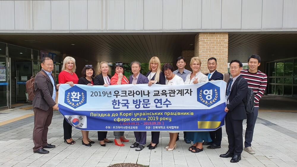 2019년 우크라이나 교육자 한국 방문 연수 개최