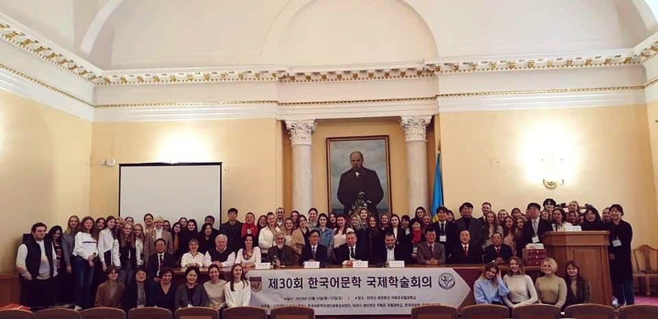 Участь у відкритті 30-ї Міжнародної конференції з корейської літератури