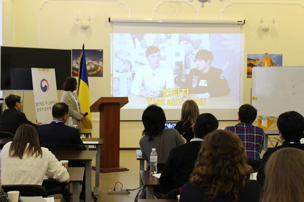 우크라이나 한국어 교사 연수