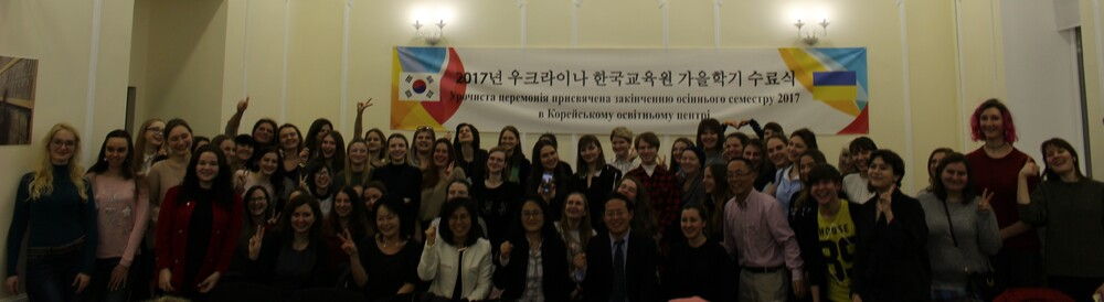 2017년 가을학기 한국어 강좌 수료식
