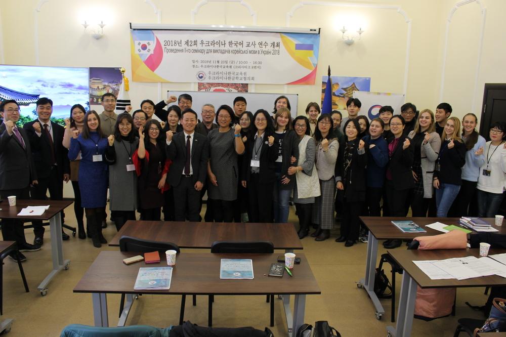 Проведення ІІ-го семінару для викладачів корейської мови в Україні