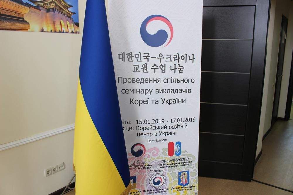 Проведення спільного семінару для викладачів України та Кореї