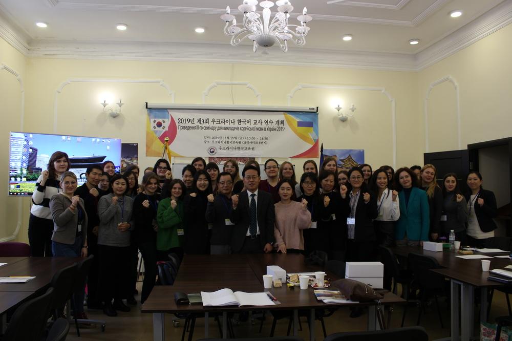 Проведення ІІІ-го семінару для викладачів корейської мови в Україні