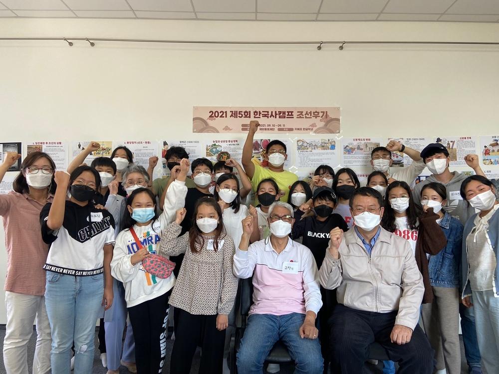 키예프 한글학교 제 5회 한국사 캠프 참관