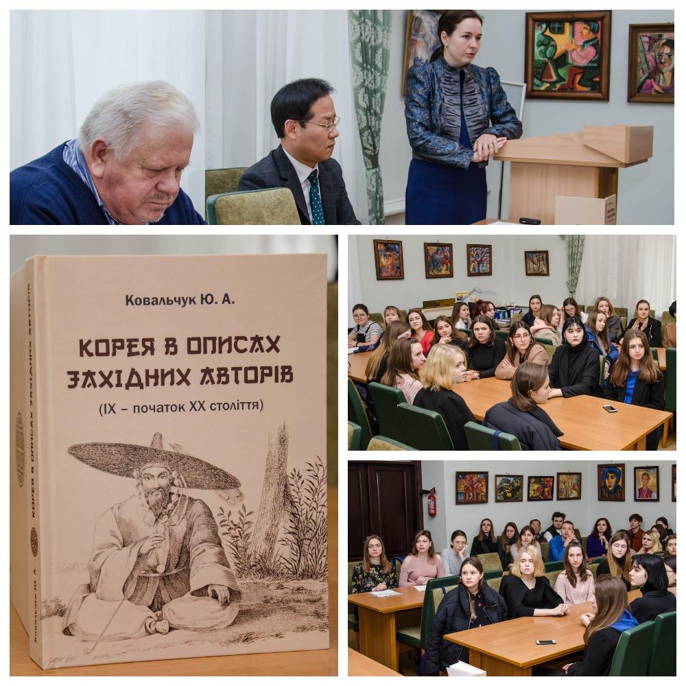 쉐브첸코 대학교 한국어과 출판기념식 참석